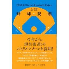 公認野球規則 2009 - 情報考学 P...