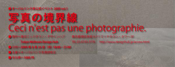 PhotoEv09Bannerthumbnail2.jpg