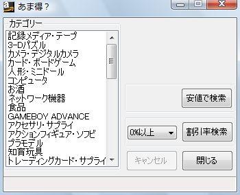 amatoku01.jpg
