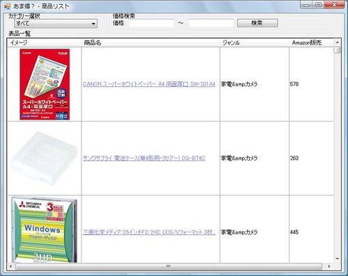 amatoku02.jpg