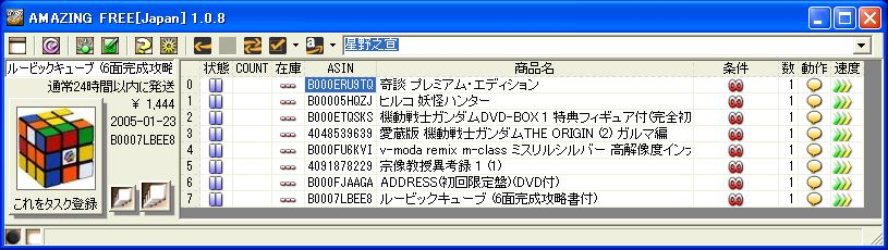 AmazingFree02.jpg