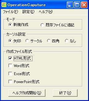 OperataionCapture02.jpg