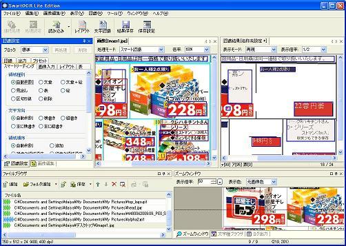 SmartOCRLite104.jpg