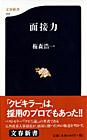 bookmensetsuryoku.jpg