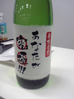 bounenkaigi_s_DVC10163.JPG
