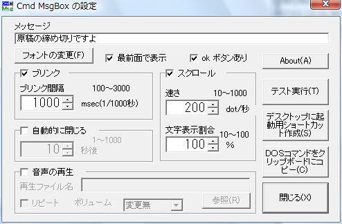 cmdmsgbox01.jpg