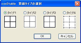 csv2table02.jpg
