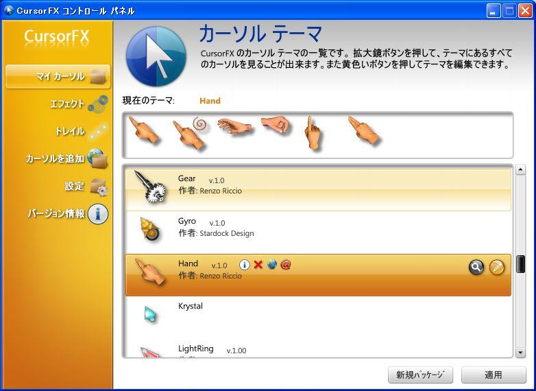 cursorfx01.jpg