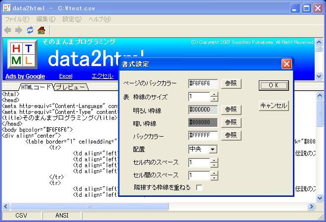 data2html01.jpg
