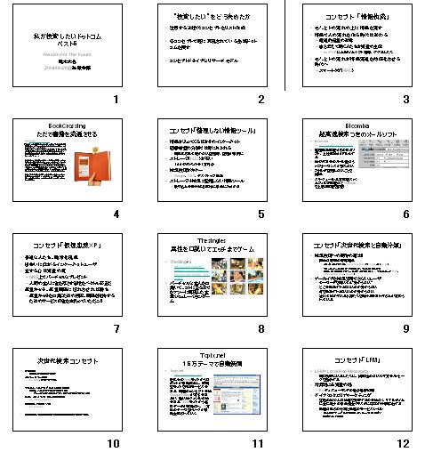 dotcomkaigi_hasimoto01.JPG