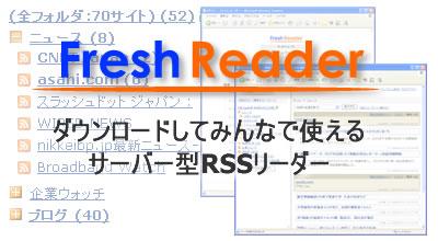 freshreader01.jpg