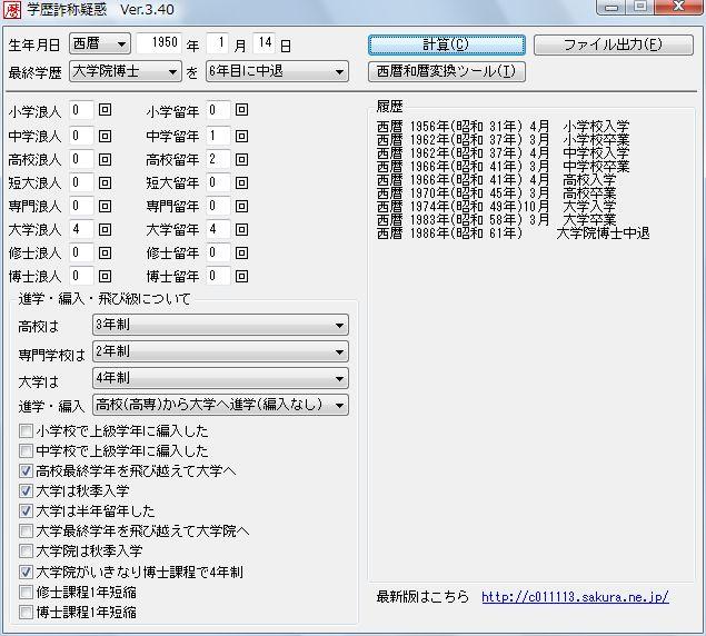 gakurekisashogiwaku01.jpg