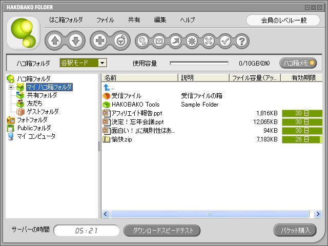 hakobakoImage1.JPG