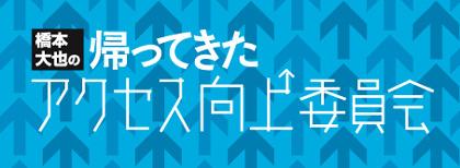 iinkai_title.jpg