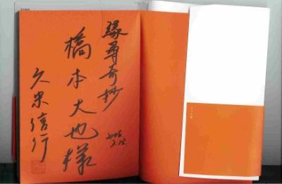 kume_autograph.JPG