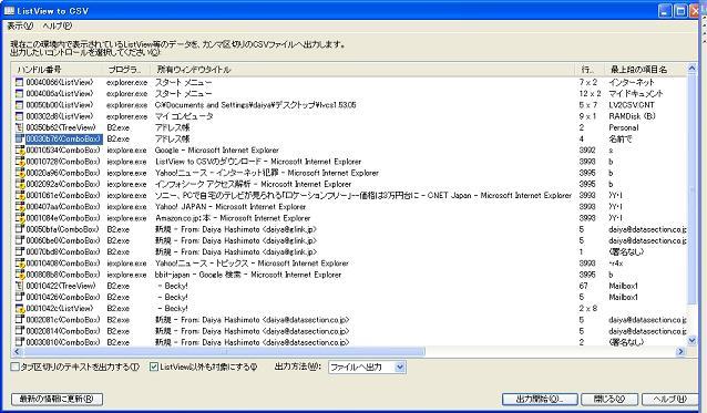 listviewtocsv.jpg