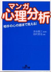 mangasinribunseki01.jpg