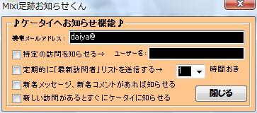 mixiasiatoosirasekun02.jpg