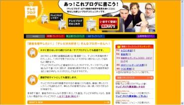 newtvblog01.jpg