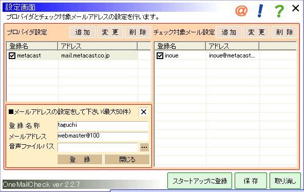 onemailcheck01.jpg