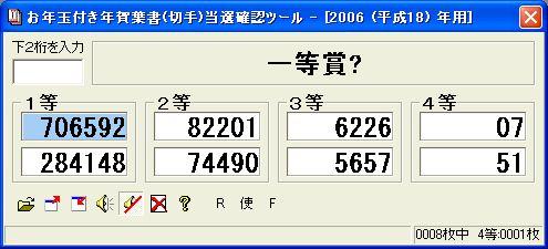 otosidama2006.jpg