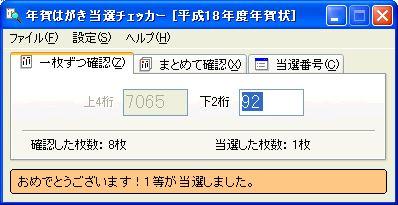 otosidama2006b.jpg