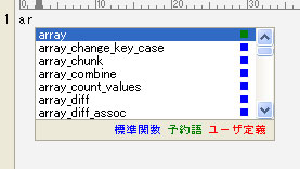 phpeditor_hokan.jpg