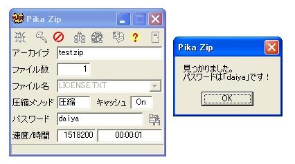 pikazip01.jpg