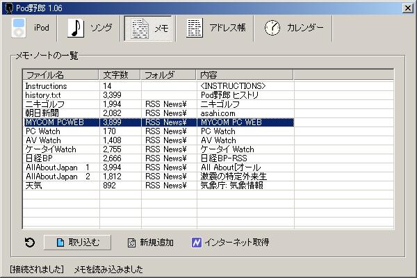 podman_note01.png