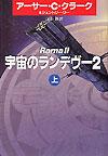 rama2_1.jpg