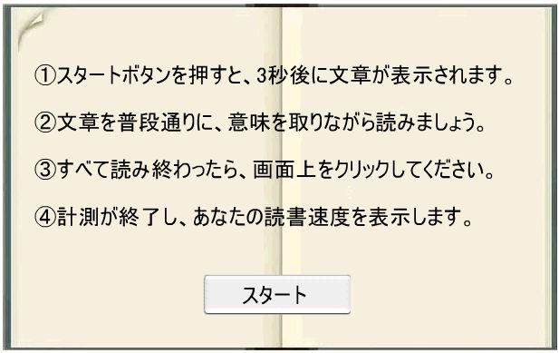 readingspeed01.JPG