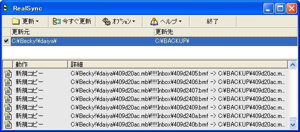 realsync01.JPG