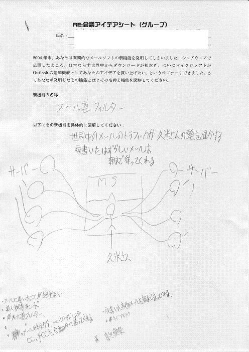 rekaigiSave0012.JPG
