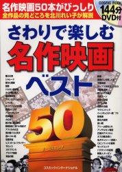 sawaridetanoshimueiga01.jpg