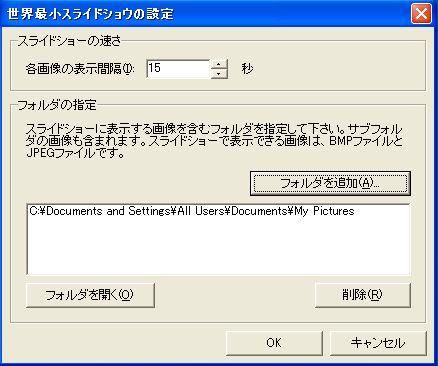 sekaisaishoslideshow02.jpg