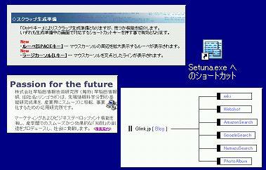 setuna02.jpg