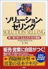 solutionsell.jpg