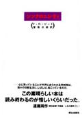 sync_pete_book01.jpg