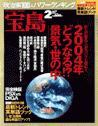 takarajima0402.JPG