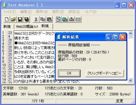 textanalyzer.jpg