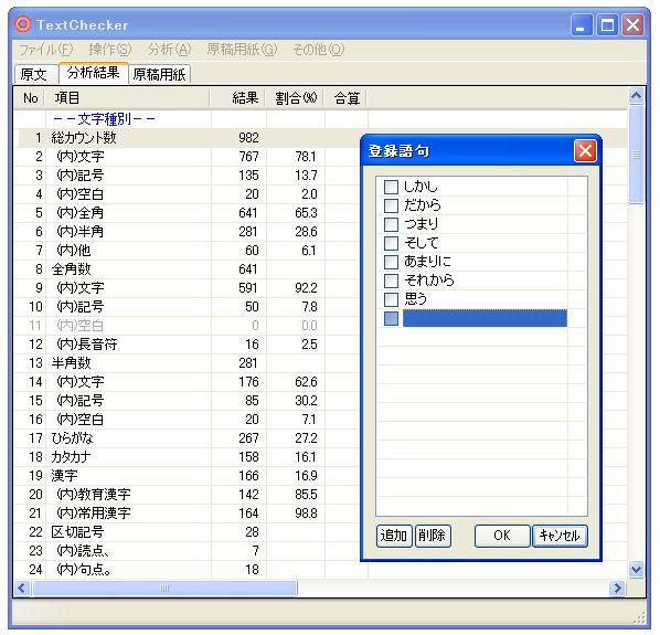 textchecker01.jpg