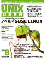 unixuser200408.jpg