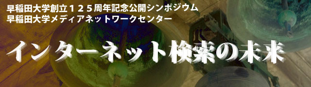 waseda-title-mnc.jpg