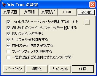 wintree04.JPG