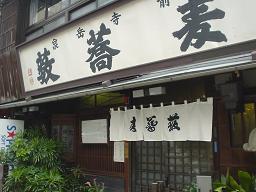 yabusobasengakuji01.JPG