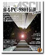 yomigaeru9801.jpg