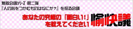 yukaigi_title.jpg
