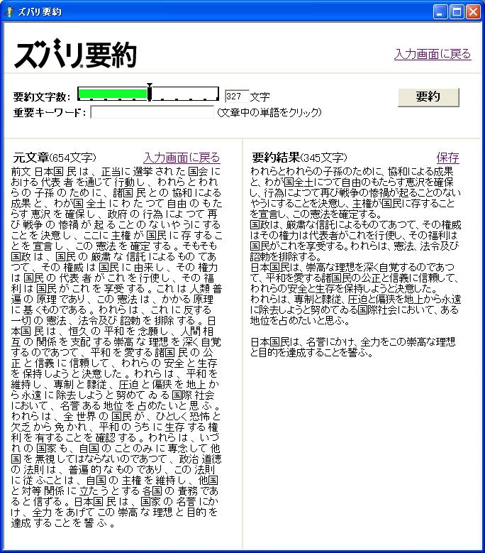 zubariyoyaku01.jpg