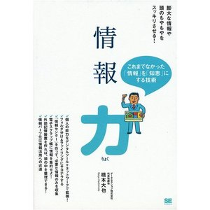 johoryokubook01.jpg