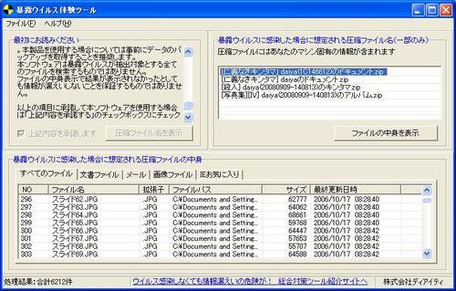 bakurovirustaikentool01.jpg